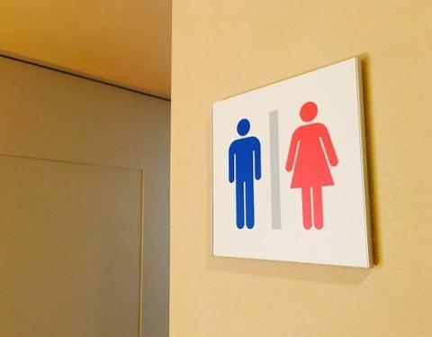 須磨駅トイレ事件