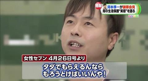 河本準一 ナマポ芸人