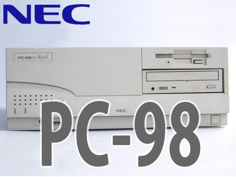 PC-98 ふるいパソコン