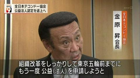 NHKからの大切なお知らせです  放送事故 テコンドー 組織改革