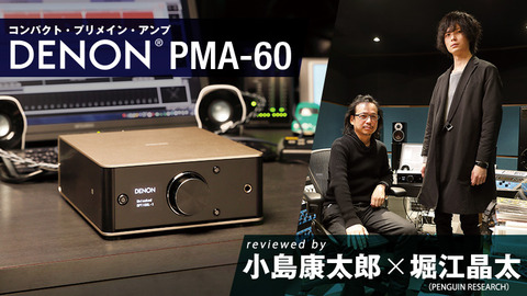 feature_denon_pma60_main