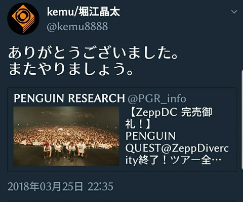 Screenshot_20180325-223753
