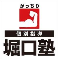 堀口塾正方形 - コピー