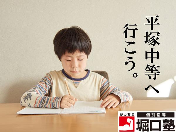 堀口塾 平塚中等対策コース