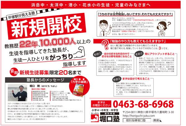 20160608堀口塾さま_チラシ-1 (1)-12