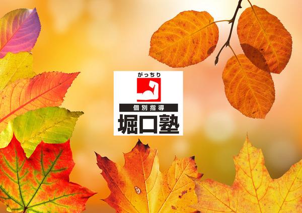 autumn-堀口塾