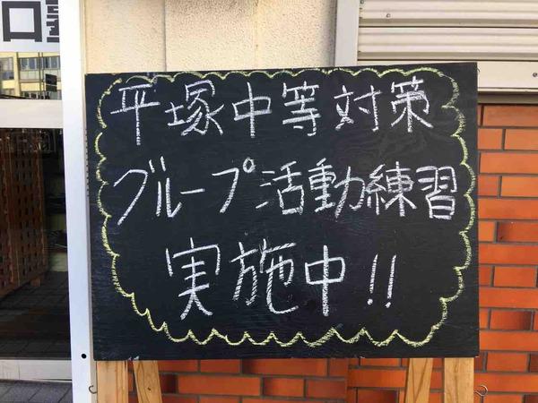平塚中等入試対策でグループワークの練習を実施