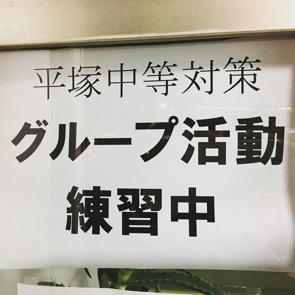 堀口塾 平塚中等グループ活動対策