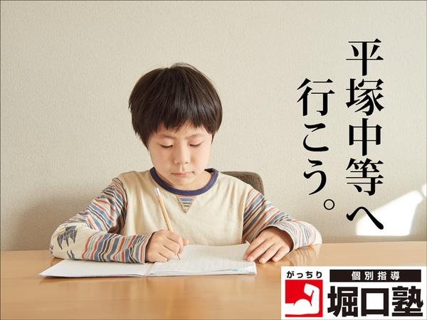 平塚中等少年