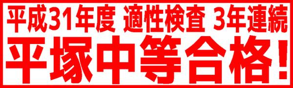 平塚中等対策コースの新規生を募集
