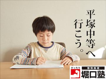 平塚中等へ行こう-個別指導堀口塾のコピー