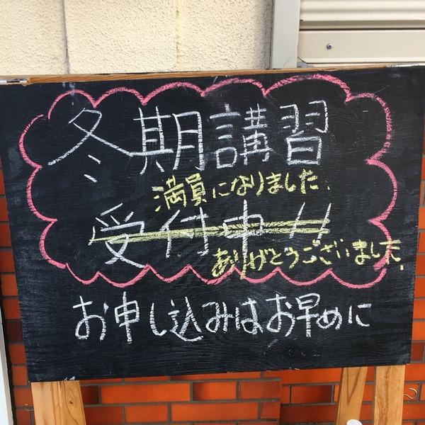 堀口塾 冬期講習