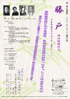 藤戸ポスター72dpiのコピー240risaizu