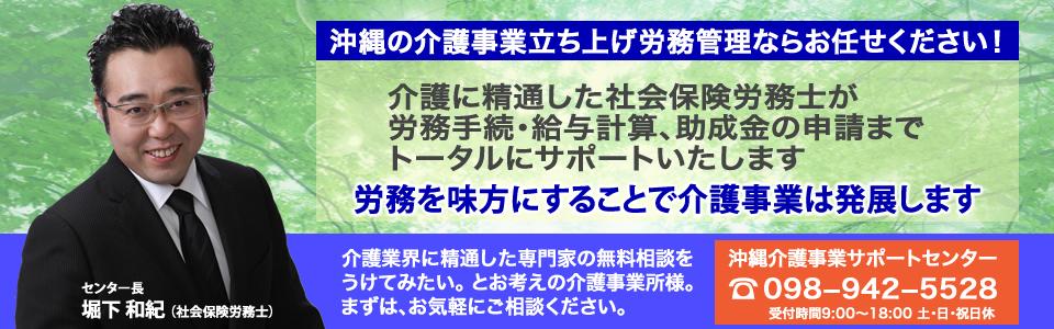 沖縄介護事業サポートセンター イメージ画像