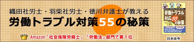織田社労士・羽柴社労士・徳川弁護士が教える 労働トラブル対応55の秘策