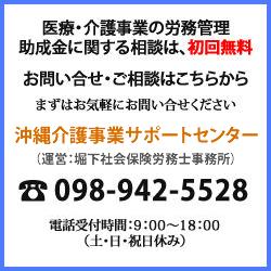 沖縄介護事業サポートセンターは098-942-5528