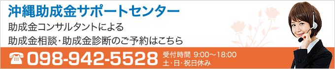 沖縄助成金サポートセンター