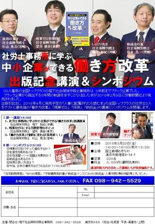 20180323出版記念セミナーちらし (3)