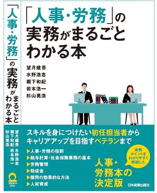 人事労務の実務がまるごとわかる本