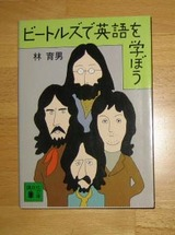ビートルズで英語を学ぼう