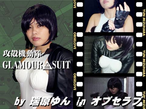 攻殻機動隊 Glamour in the Suit