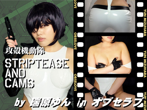 攻殻機動隊 Striptease And Cams