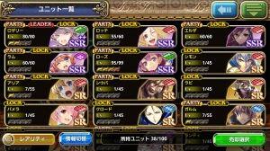 オルタンシア・サーガ オルサガ攻略速報!