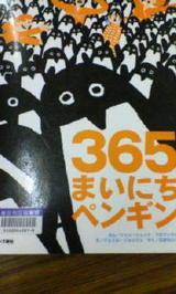 365まいにちペンギン