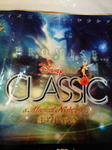 Disney on CLASSIC