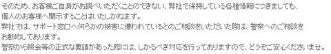 SnapCrab_NoName_2013-6-21_20-18-20_No-00
