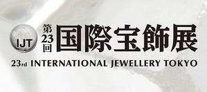 2012国際宝飾展