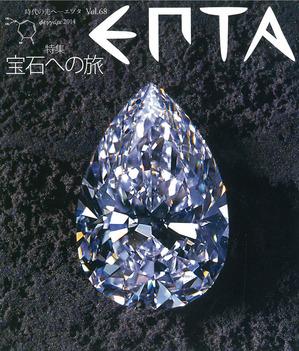 EPTA Vol.68 宝石への旅