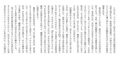 山口さんギメル展紹介文前文