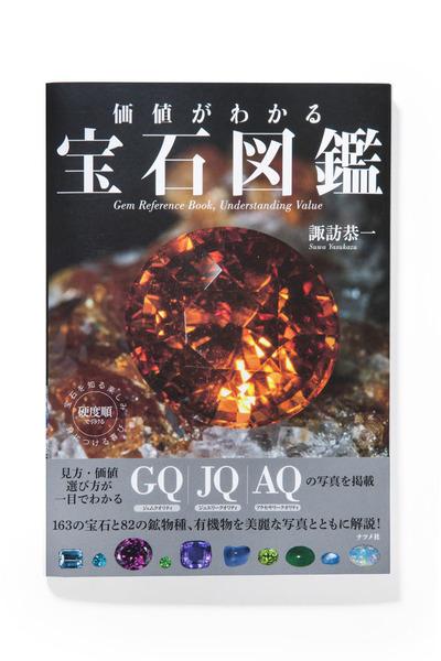 宝石図鑑表紙