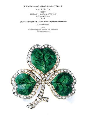 皇妃ウジェニーの三つ葉のクローバーブローチ