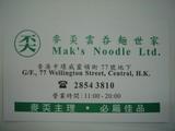 Mak's カード