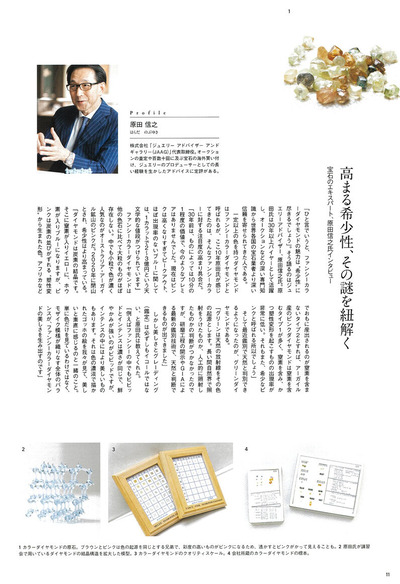 三越伊勢丹ジュエリーカタログ2019-2020原田信之P11
