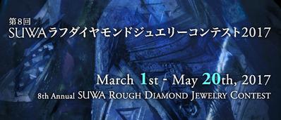 ラフダイヤモンドコンテスト2017