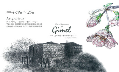 Gimel展GINZA6