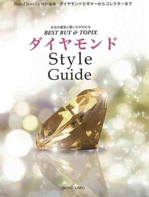ダイヤモンド Style Guide