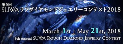 ラフダイヤモンドコンテスト2018JPG