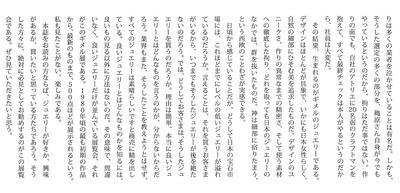 山口さんギメル展紹介文後文