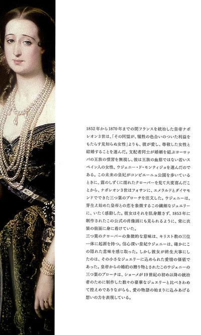 ナポレオン3世 皇妃ウジェニーの愛
