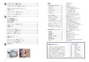 宝石図鑑目次3