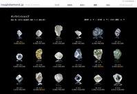 roghdiamond.jp detail