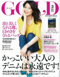 Gold 3月号表紙
