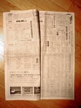新聞の開き方