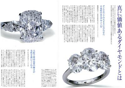 家庭画報12月号真に価値あるダイヤモンドとは