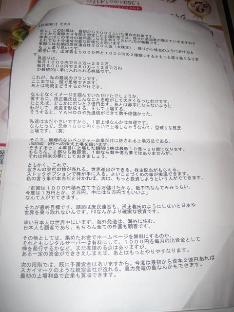 コピー ~ 星 (4)
