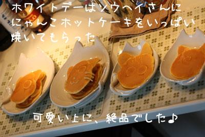 猫ホットケーキは1